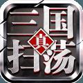 扫荡三国官方iOS版 v1.1.48