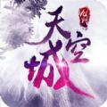 九州天空城2手游版