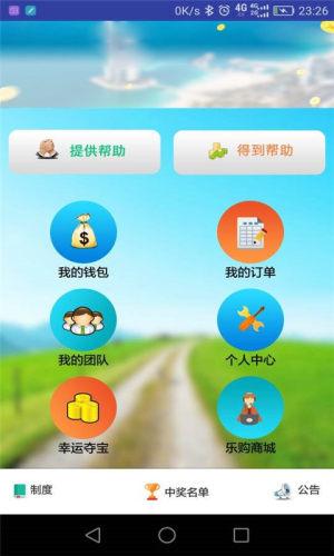 乐嗨嗨app图4