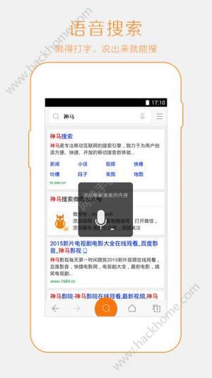 神马搜索app图2