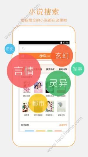 神马搜索app手机版下载图片1