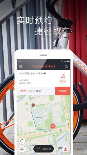 摩拜单车2017官方版图2