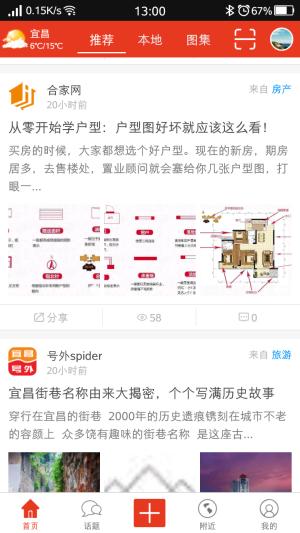 宜昌号外官网版图2