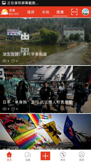 宜昌号外官网版图4