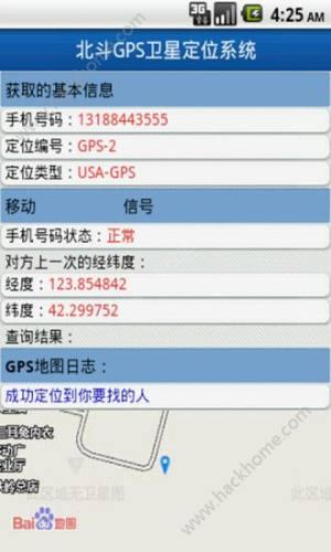 北斗号码定位系统官网版图2