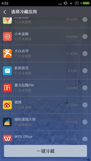 手机冷藏室软件下载无需root图片1