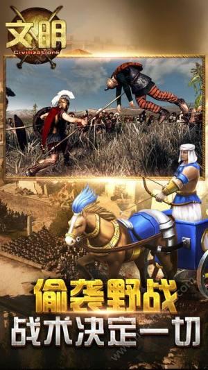 文明5王座时代ol手游图2