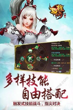 轩辕传奇手机版图4