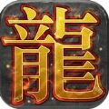 龙城风云手游官网ios版 v1.0