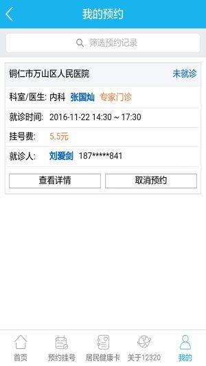 健康贵州12320官网app下载图片1