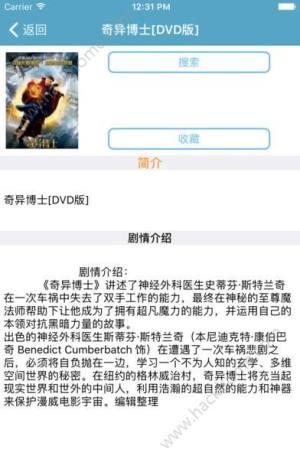 电影港66影视app图2
