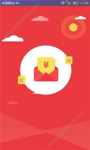 iso系统抢QQ红包图1