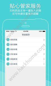 药品管家app图2