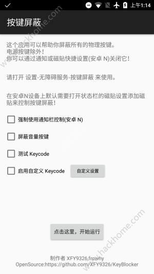 按键屏蔽助手app图4
