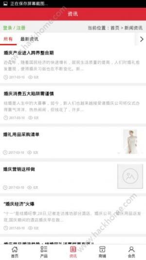 中国婚庆道具app图2
