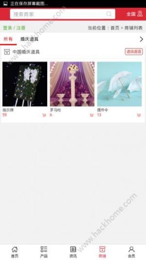 中国婚庆道具app图4
