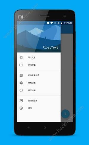 文字悬浮窗app图2