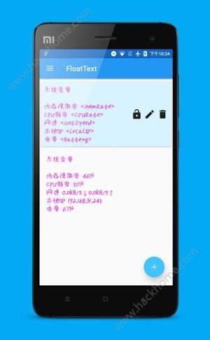 文字悬浮窗app图4