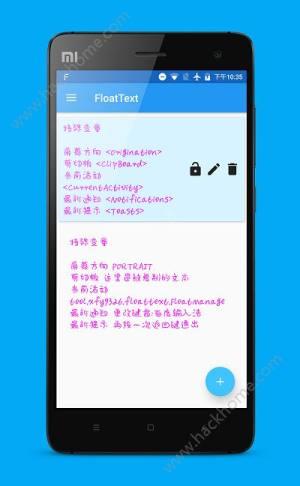 文字悬浮窗app图6