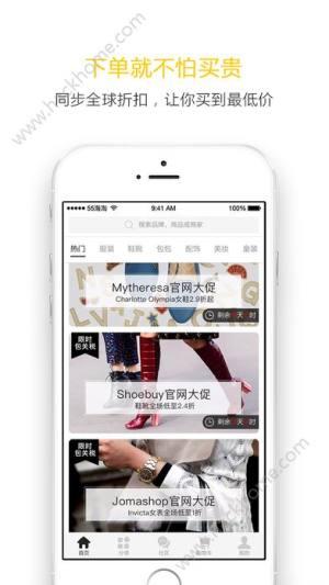 55海淘官网直购app图2
