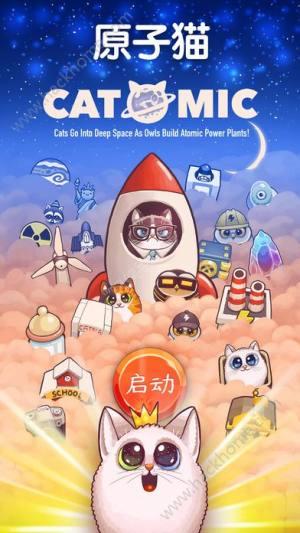 原子猫太空猫和原子猫头鹰完整版图2