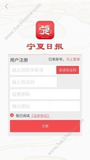 宁夏日报app下载手机版图片1