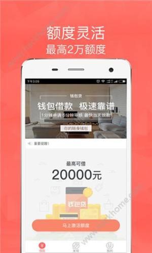 钱包闪贷app图4