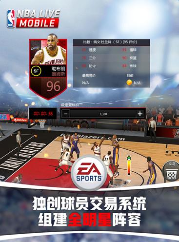 NBA LIVE移动版官方 NBA LIVE移动版官方中文版下载地址分享[图]