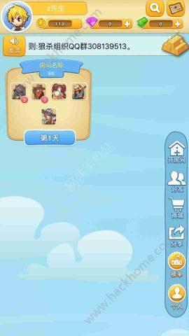 狼人online游戏图4