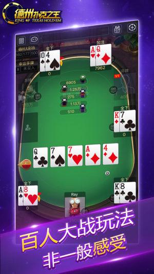 斗地主扑克之王手机版图2