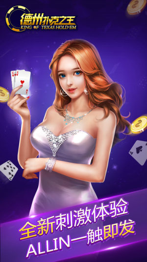 斗地主扑克之王手机版图4