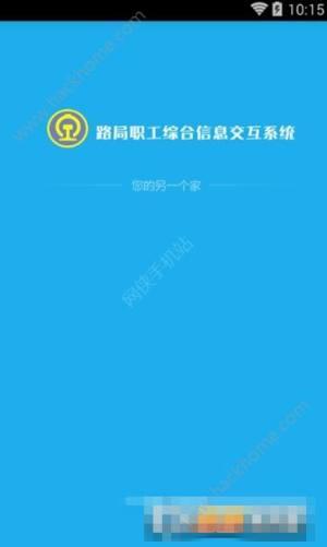 智慧成铁职工app苹果版官方下载图片1