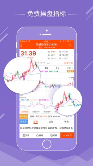 优品股票通手机版下载安装官网版图片1