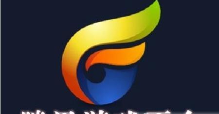 腾讯TGP游戏平台改名为wegame 腾讯TPG新域名已入手[多图]