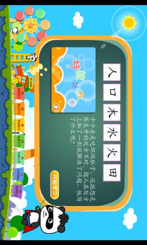 熊猫识字免费版图2