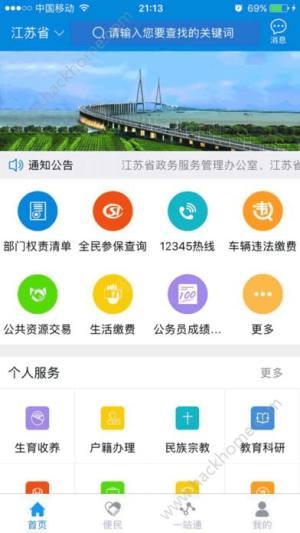 江苏政务服务网app官方下载图片1