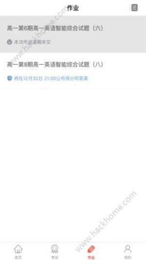 悦作业学生版app图4