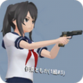 学校女生模拟器汉化版