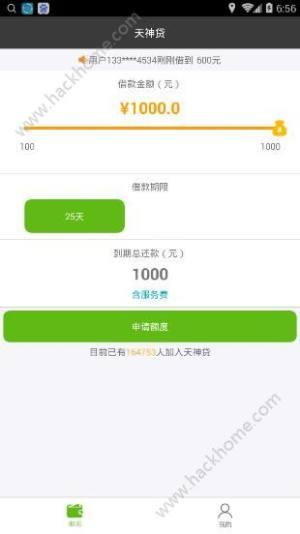 天神贷app图2