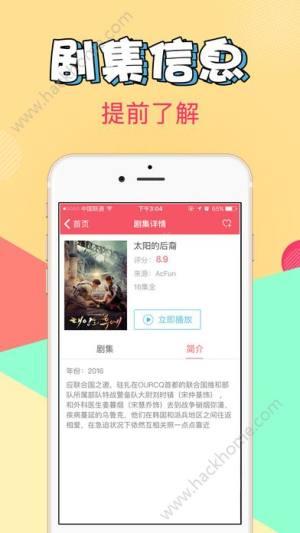 爱追剧app图4