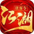 江湖侠客令iOS版