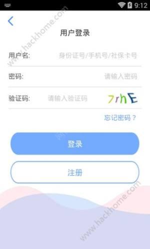 天津人力社保官方版图2