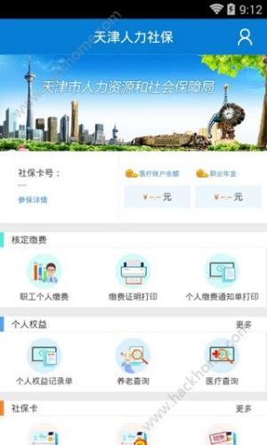 天津人力社保app图2