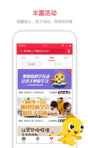 360儿童卫士手表官网版app下载安装图片1