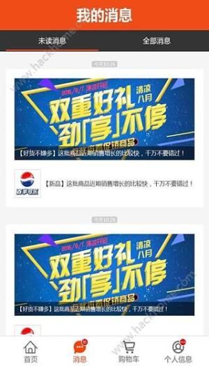 新商盟官网订烟手机版app下载图片1