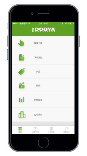 杜亚电动窗帘app图2