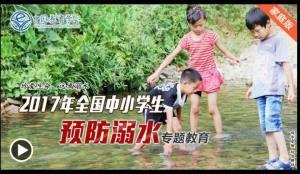 2017全国中小学生预防溺水专题教育家庭版图4