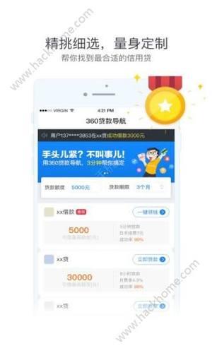 360贷款导航官网版图2