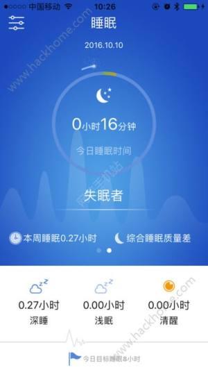 优活手环app图4