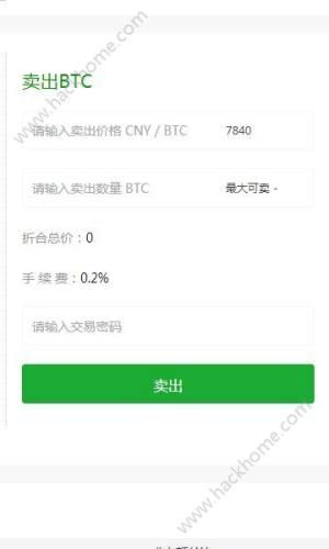 币多宝交易平台app图4